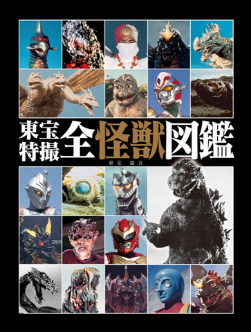 File:Toho Special Effects All Monster Encyclopedia.png