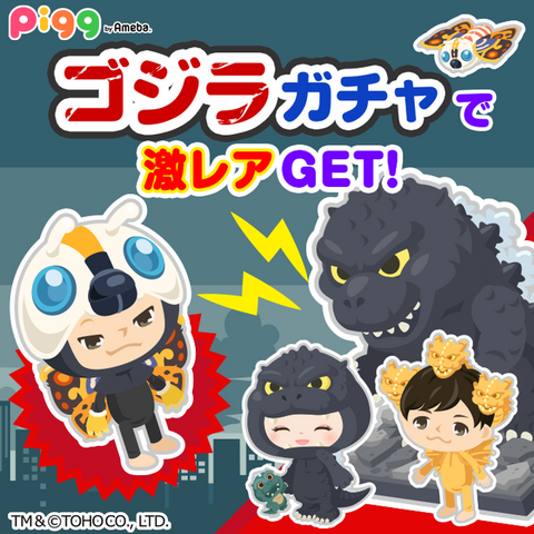 File:Godzilla chain cahinsimage.png