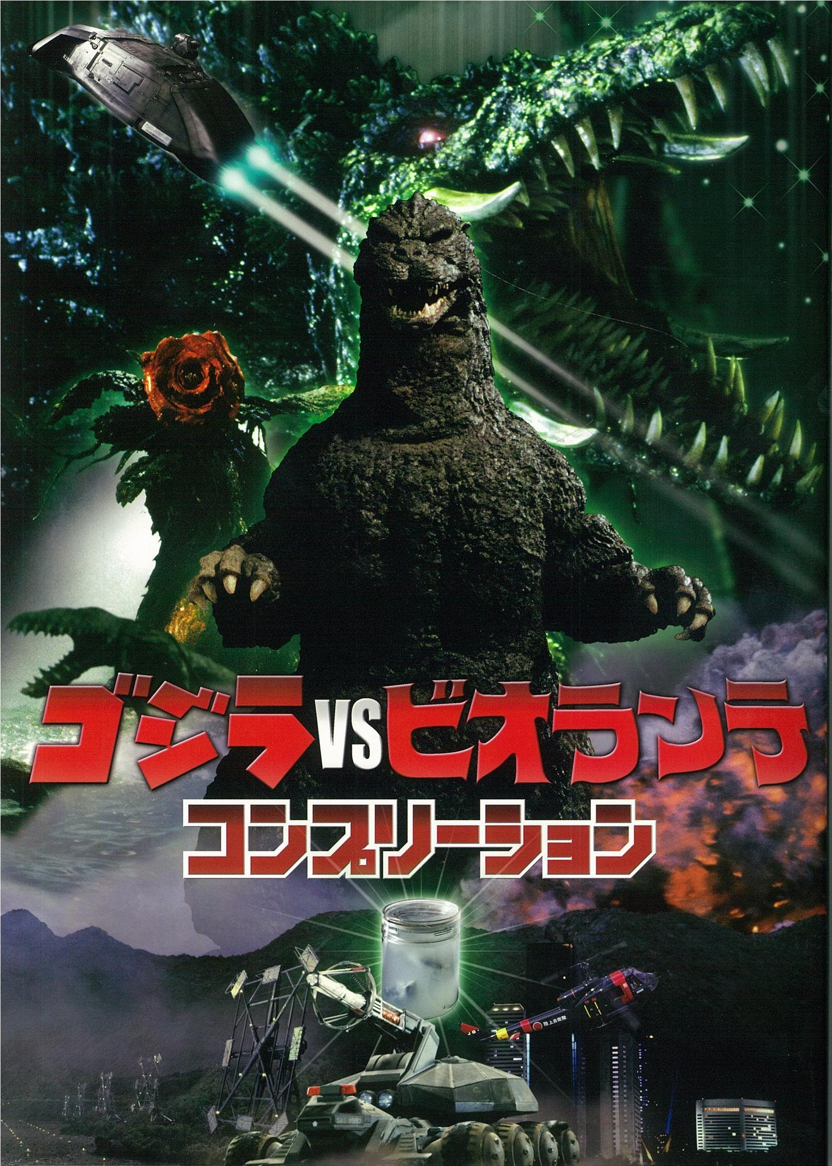 Godzilla vs. Biollante Completion | Gojipedia | FANDOM powered by ...