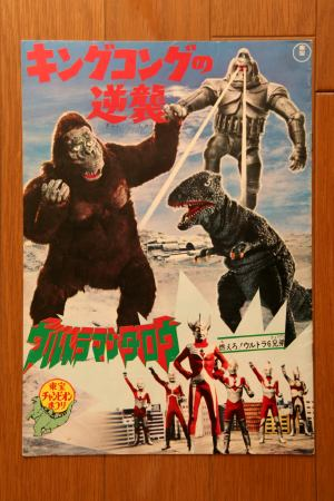 File:1973 MOVIE GUIDE - KING KONG ESCAPES TOHO CHAMPIONSHIP FESTIVAL.jpg