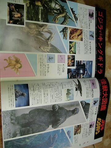 File:Godzilla VS King Ghidorah magazine.jpg