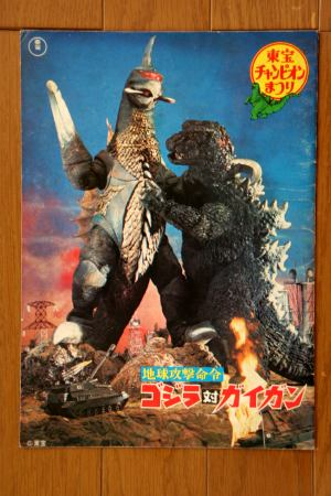 File:1972 MOVIE GUIDE - GODZILLA VS. GIGAN.jpg
