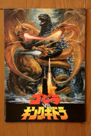 File:1991 MOVIE GUIDE - GODZILLA VS. KING GHIDORAH.jpg