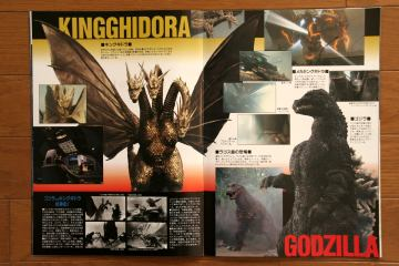 File:1991 MOVIE GUIDE - GODZILLA VS. KING GHIDORAH PAGES 3.jpg