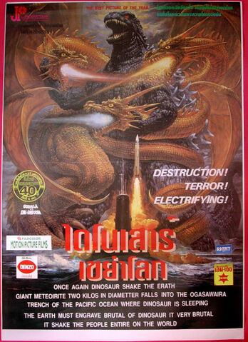 File:Godzilla vs. King Ghidorah Poster Thailand.jpg