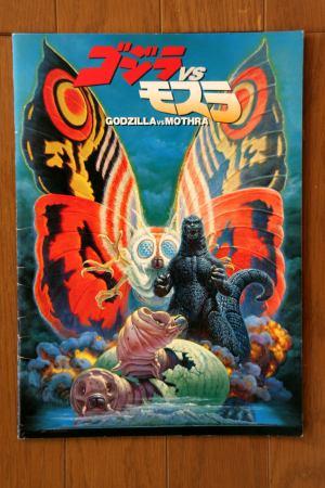File:1992 MOVIE GUIDE - GODZILLA VS. MOTHRA.jpg