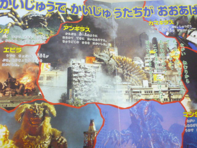 File:Final Wars - Monsters Magazine.JPG
