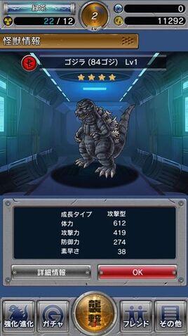 File:GKC Godzilla 1984.jpg