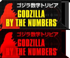 File:Godzilla-Movie.jp - Trivia Banner.png