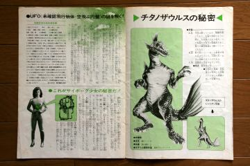 File:1975 MOVIE GUIDE - TERROR OF MECHAGODZILLA thin pamphlet PAGES 2.jpg