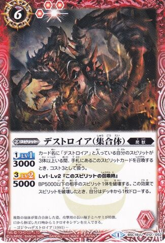 File:Battle Spirits Aggregate Destoroyah Card.jpg