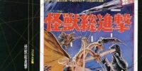 Destroy All Monsters (Soundtrack)