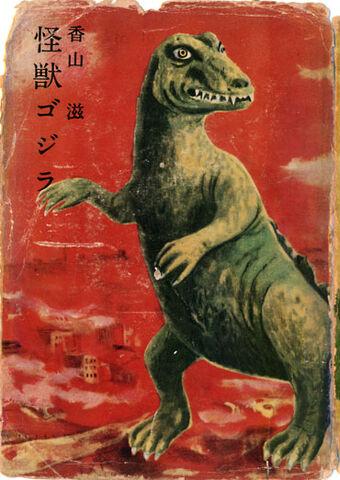File:Shigeru Kayama Kaiju Gojira 1st Edition.jpg