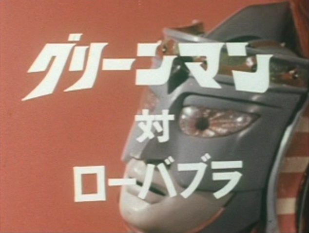 File:GM EP28 Title.png