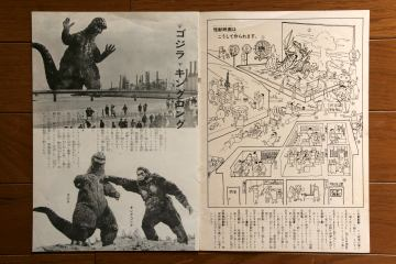 File:1966 MOVIE GUIDE - MONSTER ENCYCLOPEDIA PAGES 1.jpg