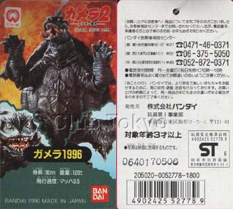File:Bandai Gamera 1996 Tag.jpg