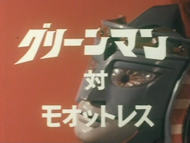File:GM EP16 Title.png