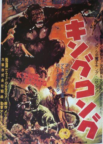 File:King Kong 1933 Japanese Poster.jpg