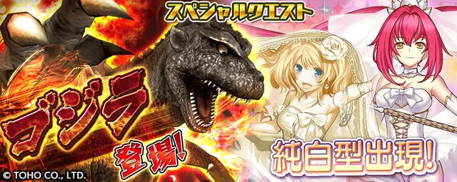 File:Godzilla vs anime 2.jpeg
