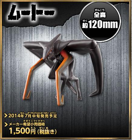 File:Godzilla 2014 Winged MUTO Bandai 6 Inch Figure Ad.jpg