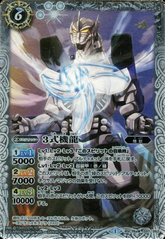 File:Battle Spirits Type-3 Kiryu Card.png