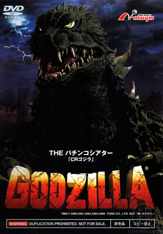 File:The Pachinko Theater - CR Godzilla.jpg