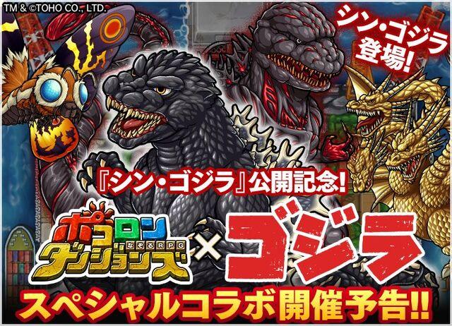File:Godzilla collection shingoji.jpeg
