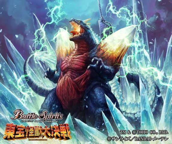 File:BATTLE SPIRITS SPACEGODZILLA.jpg