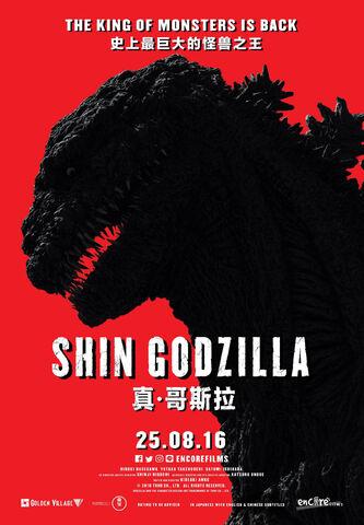 File:Shin Godzilla Singapore Poster.jpg