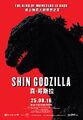 Shin Godzilla Singapore Poster