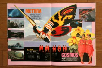 File:1992 MOVIE GUIDE - GODZILLA VS. MOTHRA PAGES 2.jpg