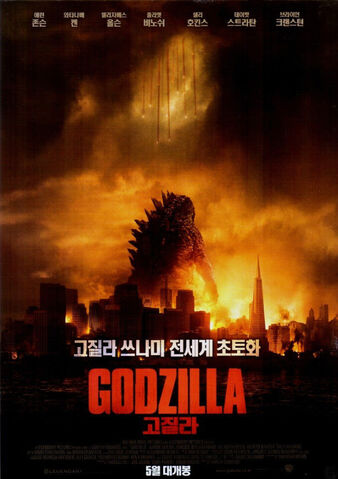 File:Godzilla 2014 Korean Poster.jpg