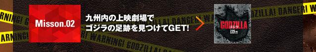 File:2014GodzillaKyushu.com - 4.jpg