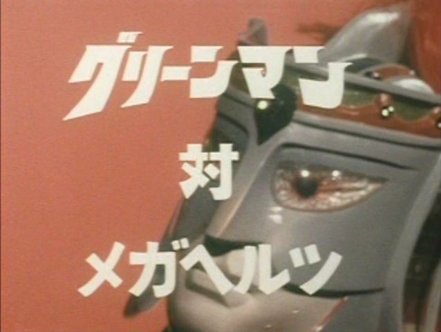 File:GM EP9 Title.png