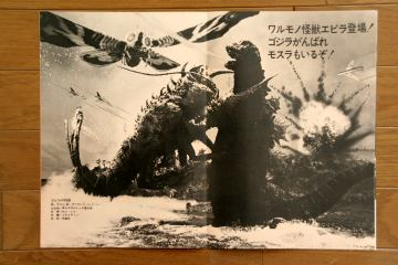 File:1972 MOVIE GUIDE - GODZILLA VS. THE SEA MONSTER TOHO CHAMPIONSHIP FESTIVAL PAGES 3.jpg