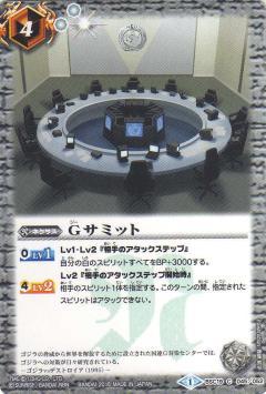 File:Battle Spirits The G Summit Card.jpg