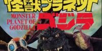 Monster Planet of Godzilla