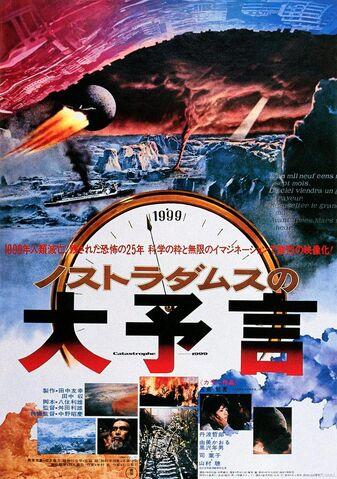 File:Prophecies of nostradamus jp01.jpg