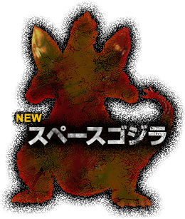 File:SpaceGodzilla PS4 Silhouette.png