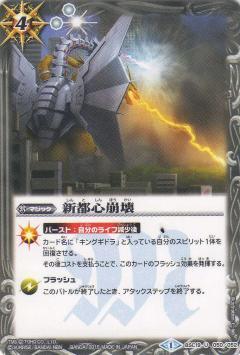 File:Battle Spirits Shintoshin Collapse Card.jpg
