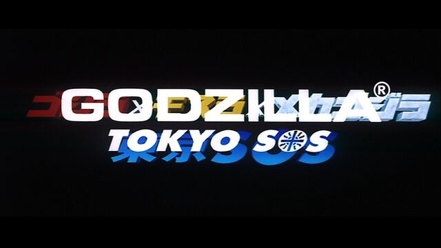 File:Godzilla Tokyo S.O.S. International Title Card.jpg