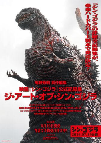 File:Another Shingoji poster.jpeg