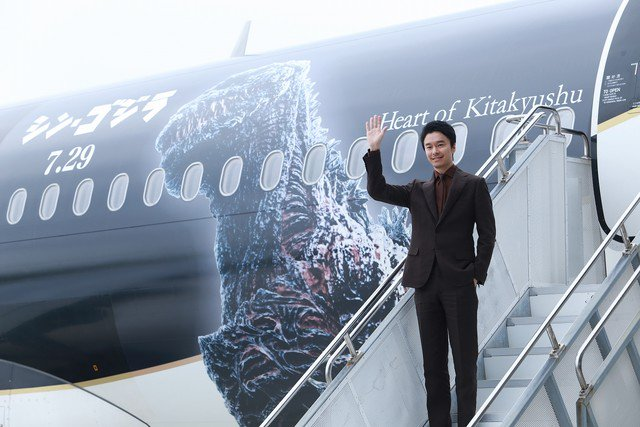 File:Godzilla plane.jpeg