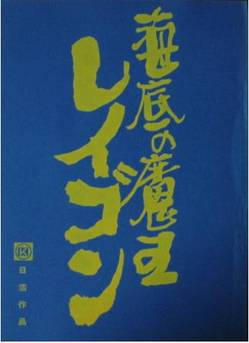 File:Reigon 1966 Script.jpg