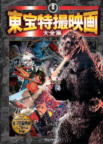 File:Toho Special Effects Movie Complete Works.jpg