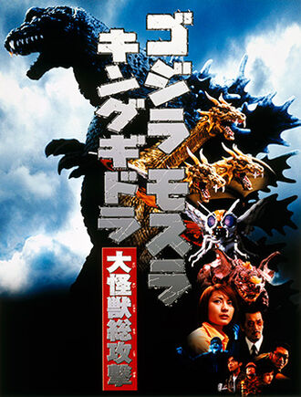 Godzilla.jp - 25 - Godzilla, Mothra and King Ghidorah Giant Monsters All-Out Attack.jpg
