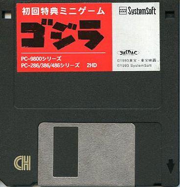File:PC-9801 Godzilla Disk.jpg