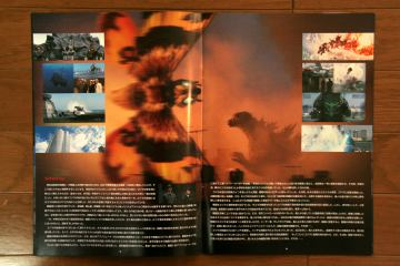 File:2003 MOVIE GUIDE - GODZILLA TOKYO S.O.S. PAGES 2.jpg