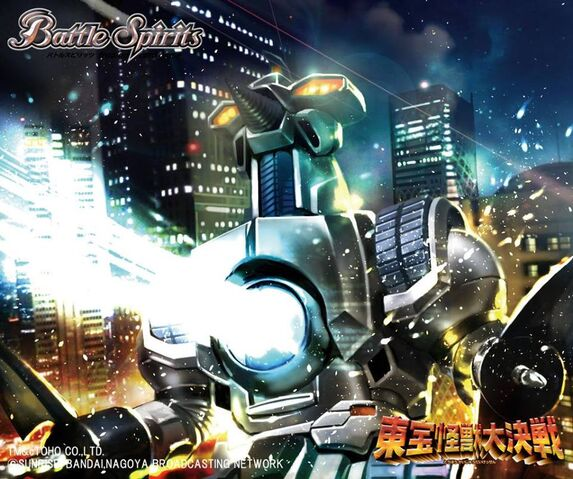 File:Battle Spirits M.O.G.U.E.R.A..jpg