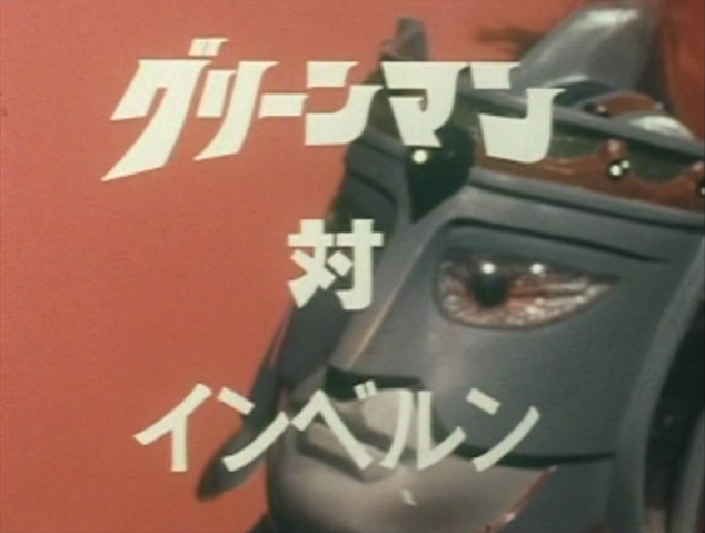 File:GM EP27 Title.png